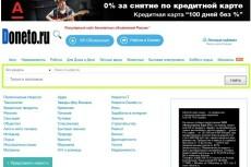 Напишу и размещу статьи с вечными ссылками на сайте женской тематики 4 - kwork.ru