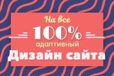 Нарисую адаптивный дизайн главной страницы сайта 25 - kwork.ru