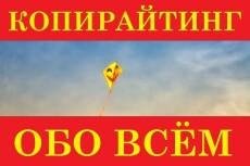 Напишу авторский текст на Вашу бизнес - тему 33 - kwork.ru