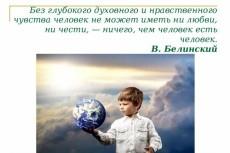 Напишу любую статью на любую тематику 5 - kwork.ru
