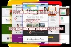 МЕГА ПАК 1000 шаблонов и дополнений wordpress 78 - kwork.ru
