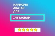 Скопирую все фото с instagram 9 - kwork.ru