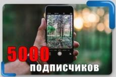 Акция 5 000 подписчиков в Instagram + 5000 лайков 12 - kwork.ru