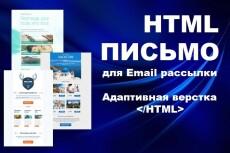 Создам html письмо для e-mail рассылки 28 - kwork.ru