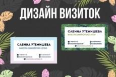Дизайн открытки 18 - kwork.ru