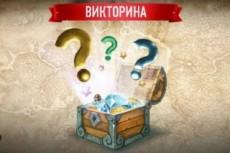 Составлю уникальный кроссворд из ваших слов 38 - kwork.ru