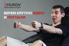 Напишу сценарий или придумаю идеи для фильма 17 - kwork.ru