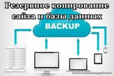 Доработка и настройка сайта 9 - kwork.ru