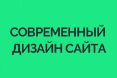 Разработаем прототип 1 страницы сайта 15 - kwork.ru