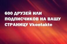 500 друзей - подписчиков на профиль ВК - на личную страницу 14 - kwork.ru
