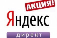 Google Adwords созданием рекламной компании. Уникальное предложение 17 - kwork.ru