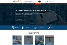 Создание дизайна для Вашего сайта 8 - kwork.ru