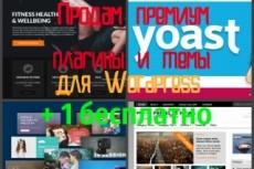 Сайт Wordpress под ключ Блог, интернет-магазин, портал, видеопортал 4 - kwork.ru