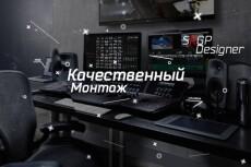 Видеомонтаж 5 - kwork.ru
