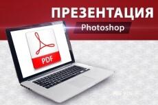 Создам презентацию в любом стиле 238 - kwork.ru