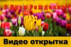 Видео открытка - видео поздравление 10 - kwork.ru
