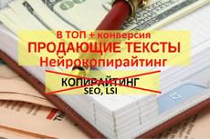 Напишу уникальные seo-статьи в соответствии с вашим ТЗ 26 - kwork.ru