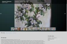 Верстка одного экрана сайта по psd макету 25 - kwork.ru