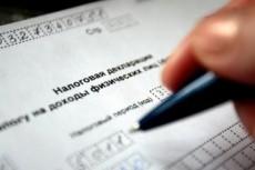 Быстро заполню декларацию 3-ндфл 22 - kwork.ru