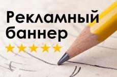 Сделаю классный рекламный баннер 18 - kwork.ru