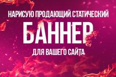 Баннер для сайта за один кворк 73 - kwork.ru