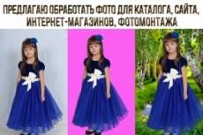 Обработаю до 30 фотографий для Вашего сайта или каталога 19 - kwork.ru