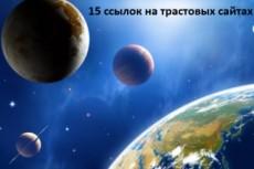 Пирамида ссылок на ваш сайт из 500 профилей и 500 сообщений на них 13 - kwork.ru