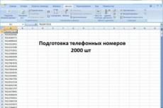 Создам уникальный текст 300 символов 19 - kwork.ru