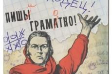 Корректура и редактирование текста 32 - kwork.ru