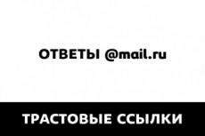 10 крауд-ссылок с otvet. mail. ru 9 - kwork.ru