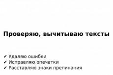 Вручную проверю сайт и найду все грамматические ошибки 7 - kwork.ru