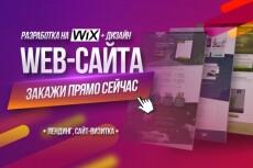 Создам сайт на бесплатной платформе WIX 12 - kwork.ru