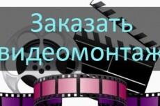 Обрезка, склейка видео, наложение звука 16 - kwork.ru