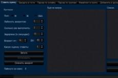 Вышлю Вам профессиональный софт для создания баннеров 3 - kwork.ru