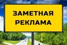 Сделаю яркий дизайн наружной рекламы (пленка/оракал, ситилайт, баннер-растяжка) 48 - kwork.ru
