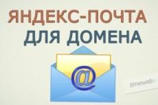 Настрою почту для домена info.вашсайт.ru в интерфейсе яндекса 10 - kwork.ru