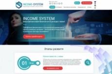 Дизайн главной страницы простого сайта 32 - kwork.ru