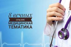 Крауд-ссылки - ручное размещение 10 ссылок на АВТО форумах 8 - kwork.ru
