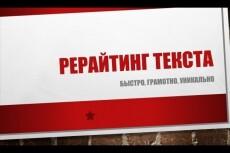 Продающий бизнес-текст 18 - kwork.ru