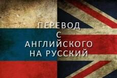 Художественный перевод текста с английского языка на русский 17 - kwork.ru
