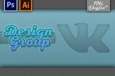 Дизайн аватара и шапки для группы ВКонтакте 8 - kwork.ru