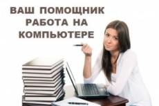 Найду для вас любую информацию 38 - kwork.ru