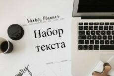 Сделаю Ваш текст уникальным 17 - kwork.ru
