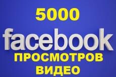 Просмотры  Facebook видео 7 - kwork.ru