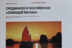 Перевожу тексты с англ. и китайского, узбекского и тадж. языков 6 - kwork.ru