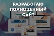 Перенесу ваш сайт на новый хостинг или сервис 26 - kwork.ru