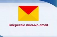 Дизайнерский уникальный шаблон плюс верстка равно полноценный сайт 12 - kwork.ru