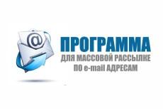Функционал для неограниченной Email рассылки до 1 000 000 и выше 19 - kwork.ru