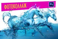 Фотоколлаж из картинок и фотографий 9 - kwork.ru