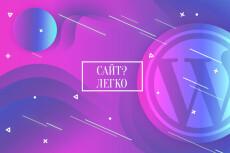 Создам сайт,  хостинг  месяц бесплатный 16 - kwork.ru